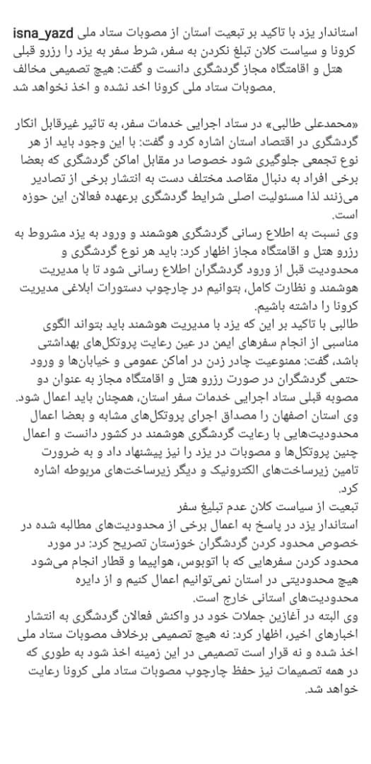 سفر های نوروزی به استان یزد